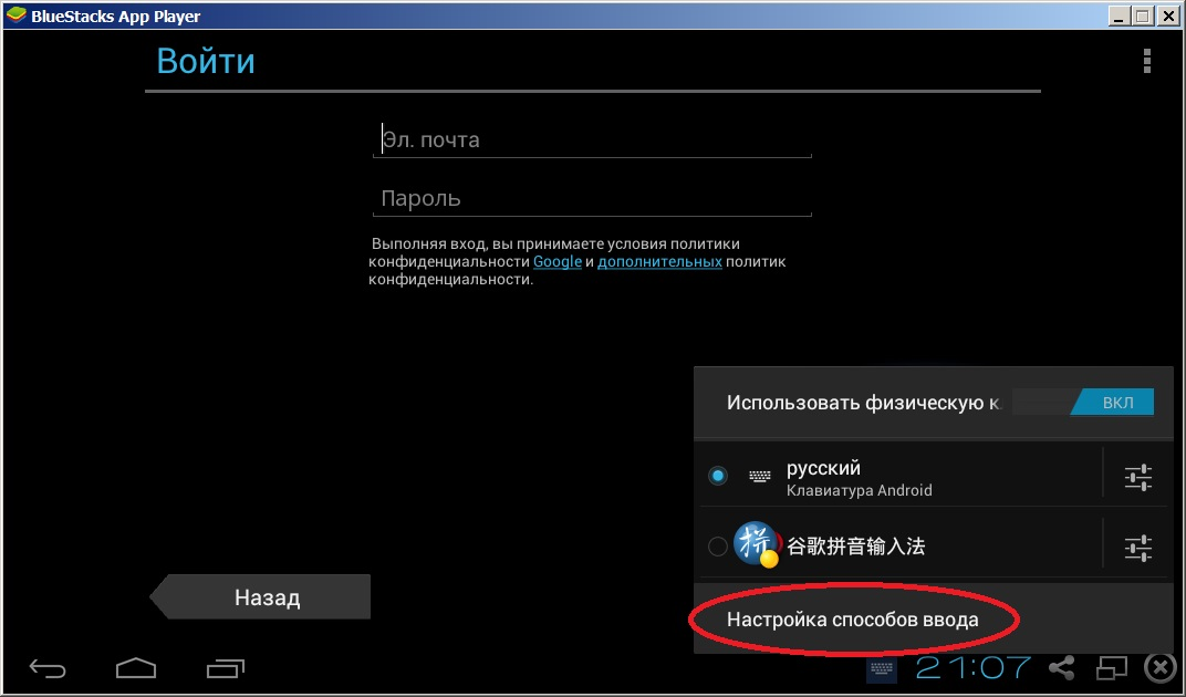 Настройка способов ввода Android на BlueStacks