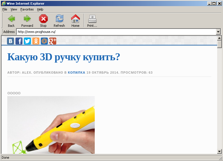 Браузер Wine Internet Explorer в ReactOS