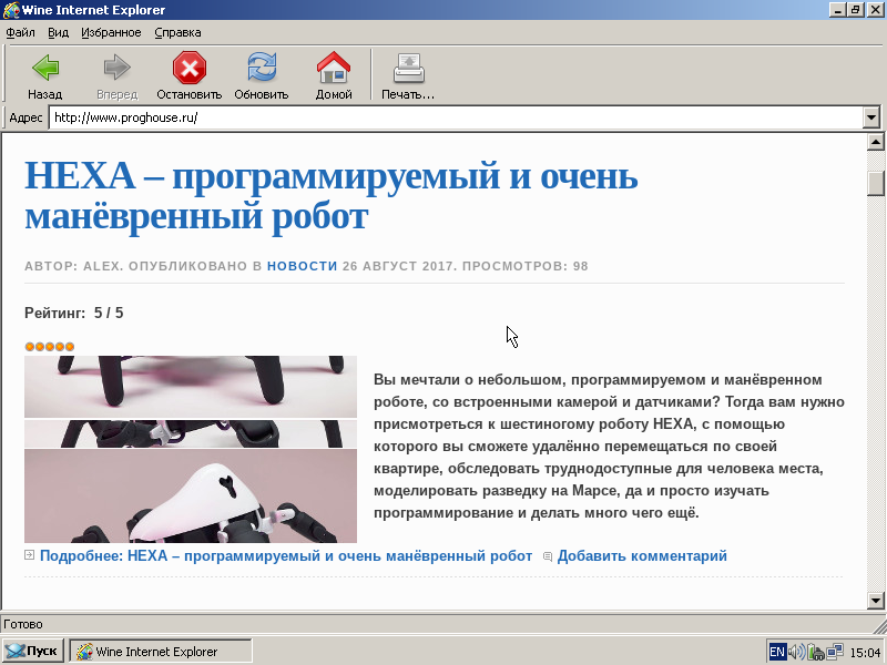 Wine Internet Explorer в ReactOS