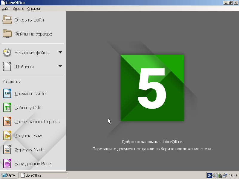 LibreOffice в ReactOS