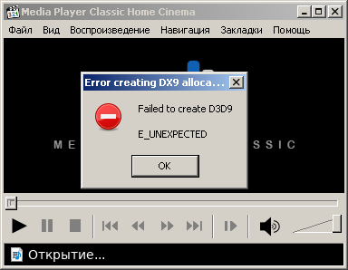 Ошибка в Media Player Classic в ReactOS