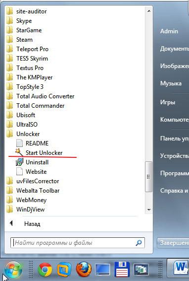 Unlocker официального утилиту сайта с